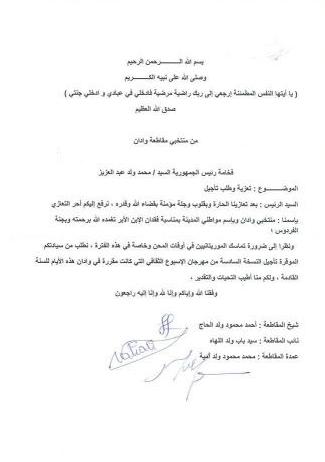 نسخة من رسالة طلب التأجيل