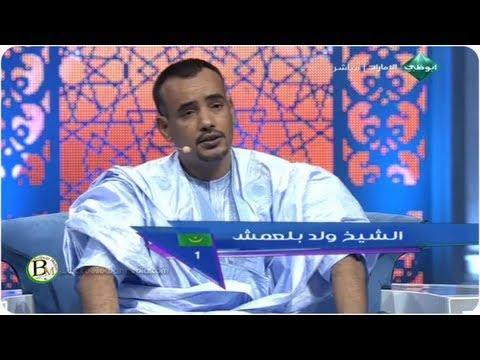 الراحل الشيخ ولد بلعمش
