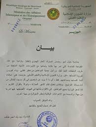 صورة من التعميم الذى أصدرته وزارة الشؤون الاسلامية بخصوص صلاة التراويح